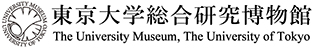 ������w�������������ف@The University Museum, The University of Tokyo