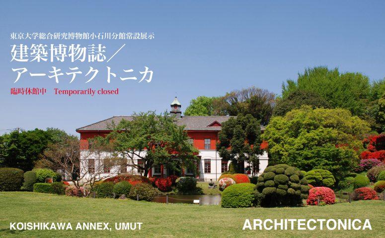 """Koishikawa Annex Permanent Exhibition """"ARCHITECTONICA"""""""