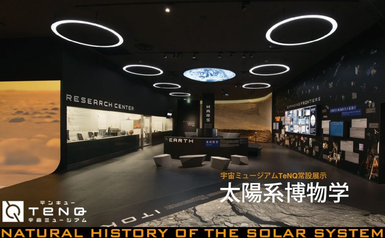"""TeNQ Permanent Exhibition """"Natural History of the Solar System"""""""
