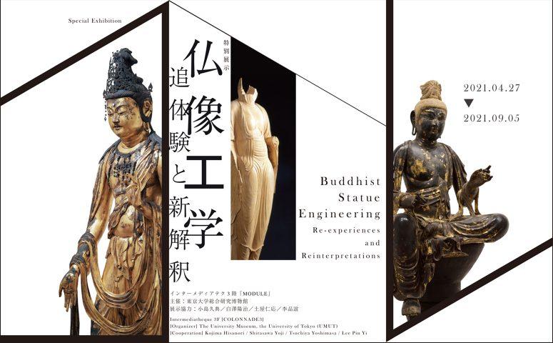 "Permanent Exhibition "" Buddhist Statue Engineering – Re-experiences and Reinterpretations"""