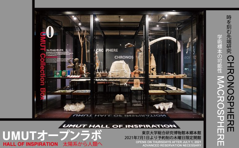 """Permanent Exhibition """"UMUT Openlab : HALL OF INSPIRATION"""""""