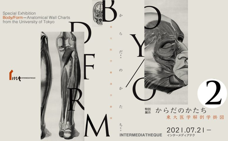 """Special Exhibition """"Body/Form 2—Anatomical Wall Charts from the University of Tokyo"""""""